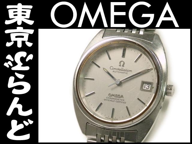 オメガ コンステ Cal.1011 クロノメーター紳士時計 AT