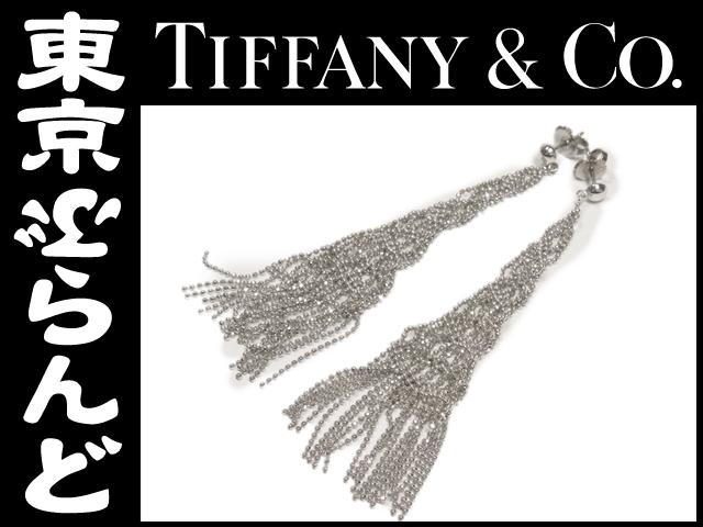 ティファニー(TIFFANY Co.)K18WG フリンジチェーンピアス