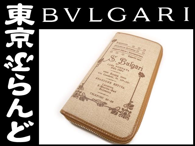 ブルガリコレツィオーネラウンドファスナー財布未使用
