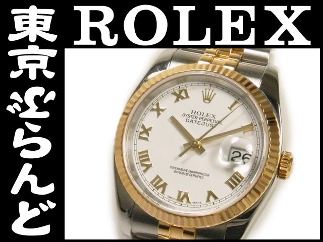 ロレックスデイトジャスト116233ホワイトローマF番PW