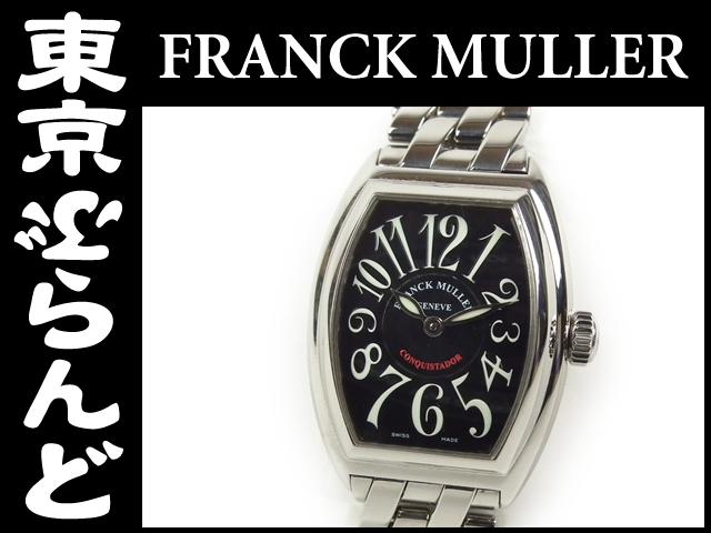 フランクミュラーコンキスタドールレディース8005LPW