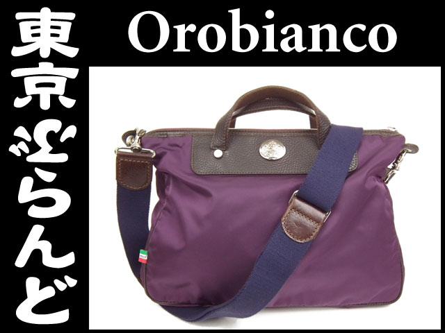 オロビアンコ ブリーフケース 2WAY ナイロン 紫 1