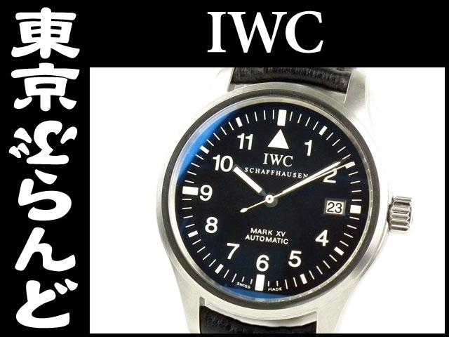 IWC マーク15 XV IW325301 メンズ腕時計 AT 10 PW