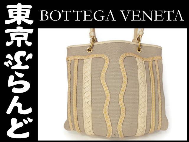 ボッテガ・ヴェネタ キャンバストートバッグ 2