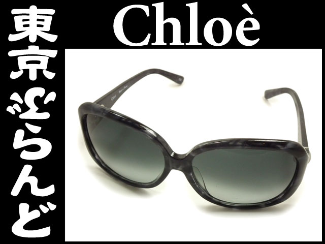 クロエ サングラス ブラック 黒 CL2216 C01【中古】