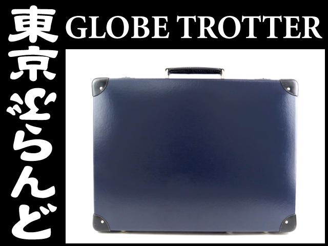 グローブトロッター アタッシュケース 16インチ 紺