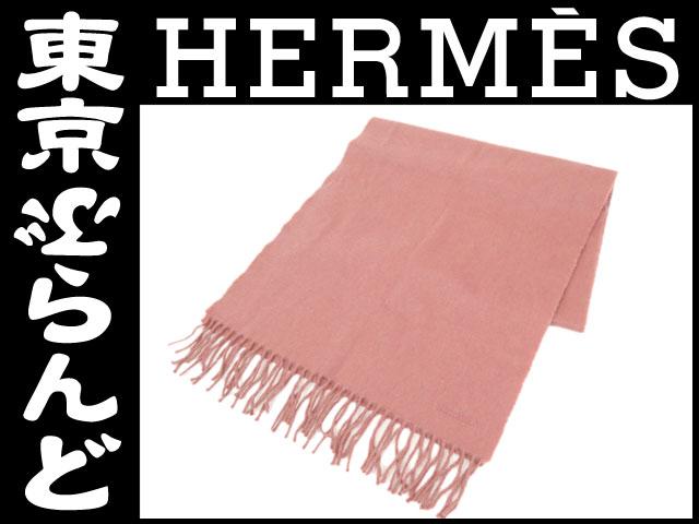 エルメス (HERMES)カシミヤ100%