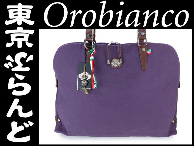 オロビアンコ メンズ トートバッグ ストレッタ 紫