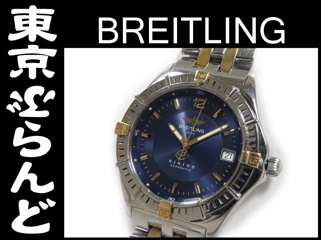 1円 ブライトリング シリウス B10071 ジャンク 時計AT