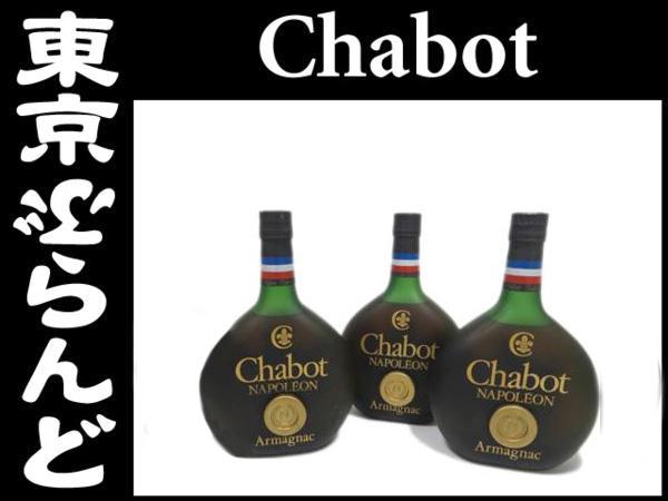 1円 シャボー Chabot ナポレオン 3本セット 酒 未開栓
