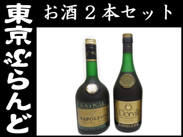 1円ドーヴェル/レイナルナポレオン2本セット酒未開栓