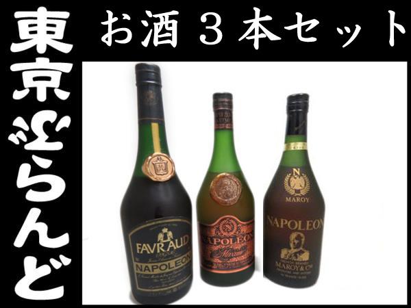 1円 マキシム/マロイ 他ナポレオン3本セット酒未開栓