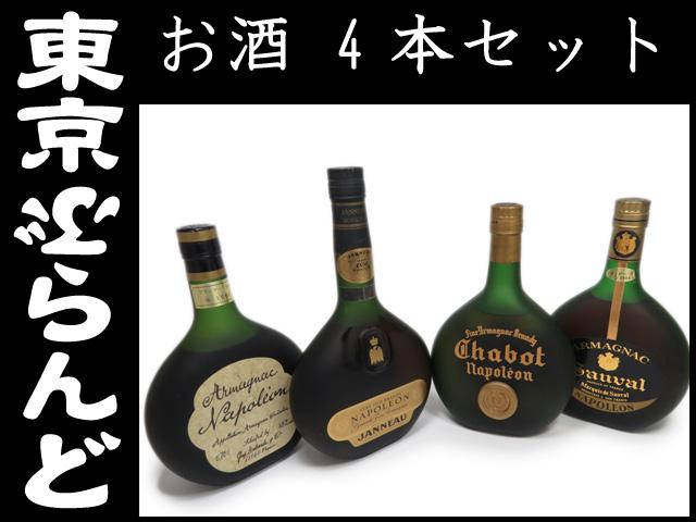 1円シャボー/ジャノー他ナポレオン4本セット酒未開栓