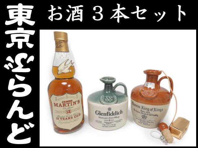 1円グレンフィディック/マーティン他セット酒未開栓