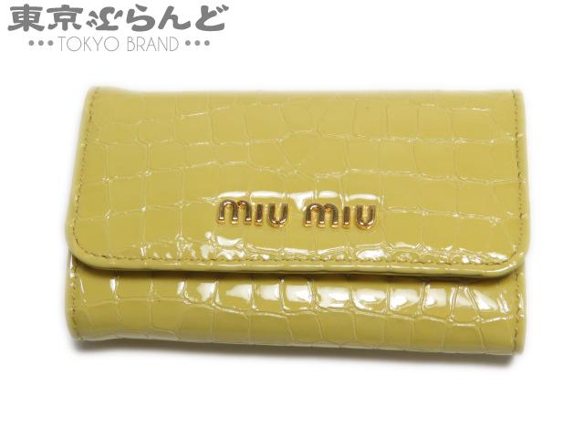 ミュウミュウ クロコ調 エナメル 6連キーケース 黄