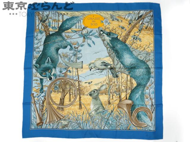 エルメス シルクスカーフ カレ 森の狩猟 水色×茶