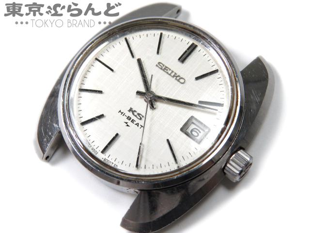円キングセイコーハイビート4502-8000メダリオン時計