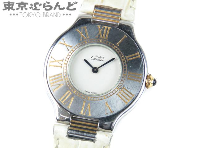 1円カルティエマスト21ヴァンティアン腕時計ジャンク