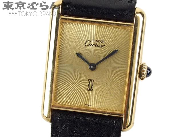 カルティエ マストタンクヴェルメイユ 手巻き腕時計